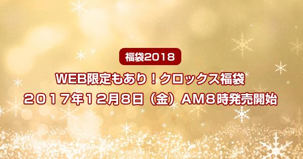 【福袋2018】WEB限定もあり!クロックス福袋12月8日(金)AM8時発売開始