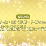 【福袋2018】INED・ef-de・LE SOUK・7-IDconcept.のFLANDRE ONLINE STORE(フランドルオンラインストア)予約受付中