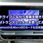 車で音楽を聞きたい!FMトランスミッター買ってみたレポ[Bluetooth&MicroSDカード&日本語対応]