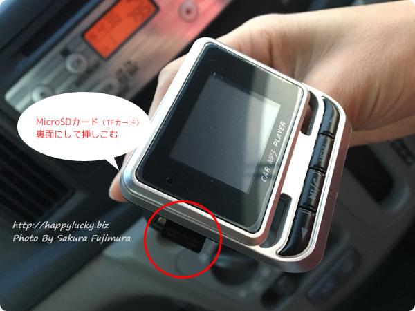 日本語対応FMトランスミッター TFカード(MicroSDカード)スロットにマイクロSDカードを挿入