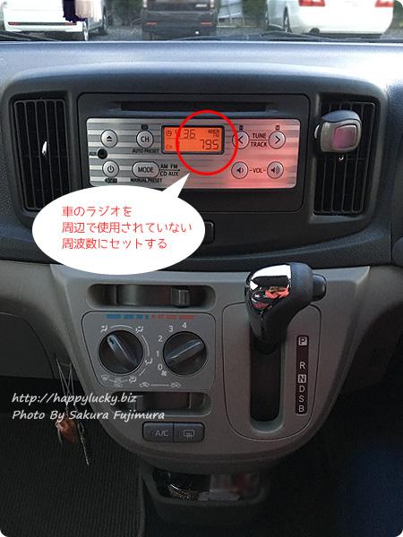 ラジオを周辺で使用していないFMラジオの周波数にセットする