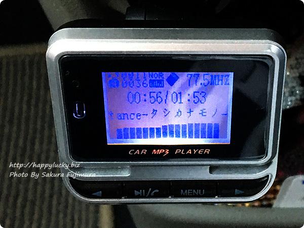 日本語対応FMトランスミッターの周波数をラジオで設定した周波数と同じものにあわせると音楽が聴こえた
