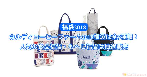 【福袋2018】カルディコーヒーファーム2018福袋は全9種類・人気の食品福袋・もへじ福袋は抽選販売