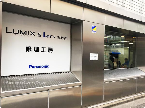 パナソニック LUMIX&Let's note修理工房 外観