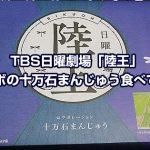 TBSドラマ「陸王」コラボの十万石まんじゅう買って食べてみた!