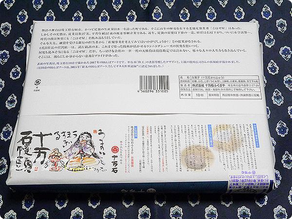 TBSドラマ「陸王」コラボの十万石まんじゅう パッケージ裏