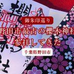 【御朱印巡り】桜で有名な野田市最古の櫻木神社に参拝してきた<千葉県野田市>