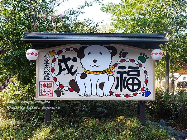 櫻木神社 2018年の干支・戌が登場