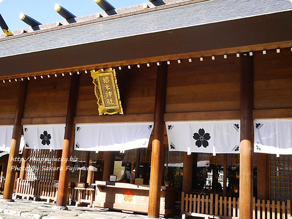 櫻木神社 拝殿 アップ