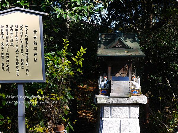 櫻木神社 音女稲荷神社