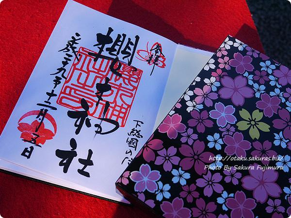 櫻木神社 御朱印と御朱印帳ケース