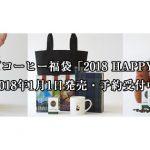【福袋2018】タリーズコーヒー福袋「2018 HAPPY BAG」2018年1月1日発売・予約受付中