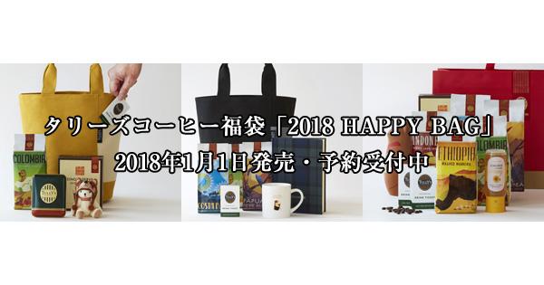 タリーズコーヒー福袋「2018 HAPPY BAG」2018年1月1日発売・予約受付中