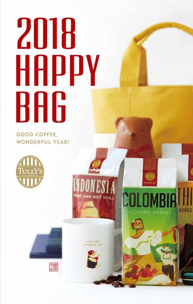 タリーズコーヒー福袋「2018 HAPPY BAG」2018年1月1日(月)発売