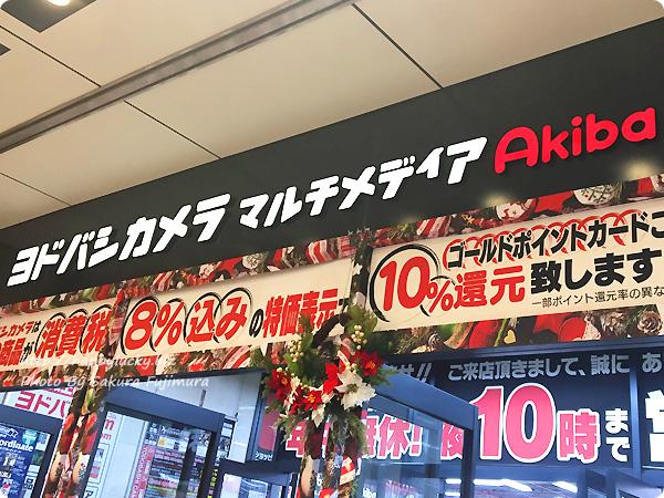 ヨドバシカメラマルチメディアAkiba 入口