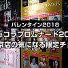 【バレンタイン2018】ショコラプロムナード2018・大丸東京店で気になる限定チョコ紹介<大丸東京店>