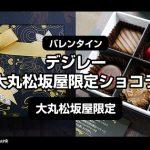 【バレンタイン2018】デジレー大丸松坂屋限定ショコラ購入で「ミニチョコBOX」プレゼント<大丸松坂屋限定>