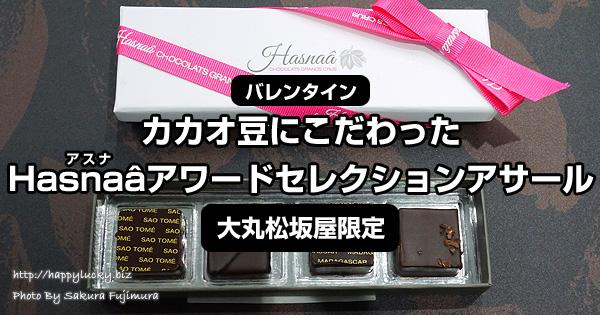 【バレンタイン2018】アスナ アワードセレクション アサールはこだわりのカカオ豆使用<大丸松坂屋限定>