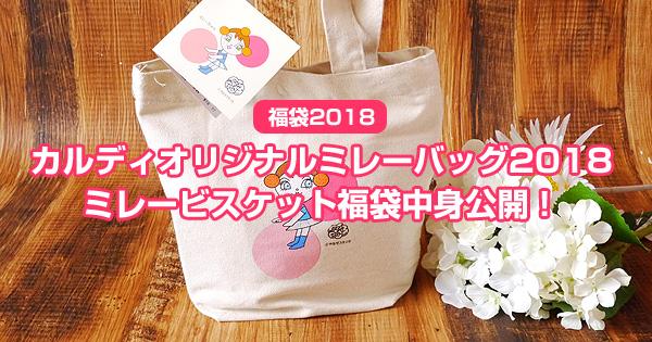 【福袋2018】カルディオリジナル・ミレービスケット福袋中身公開!