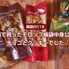 【福袋2018】三越で買ったモロゾフ福袋の中身公開!チョコとクッキーでした