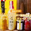 【福袋2018】SAISON FACTORY(セゾンファクトリー)福袋中身公開!ジャム・ドレッシング・ジュース・ケチャップ