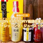 【福袋2018】三越で買ったSAISON FACTORY(セゾンファクトリー)福袋中身公開!ジャム・ドレッシング・ジュース・ケチャップ
