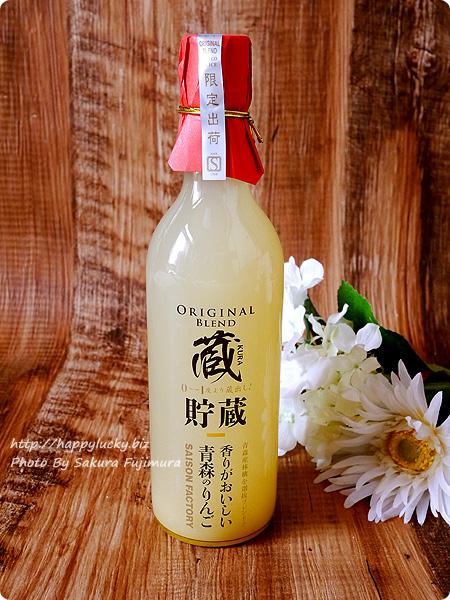 【福袋2018】SAISON FACTORY(セゾンファクトリー)福袋 蔵出し青森のりんごジュース
