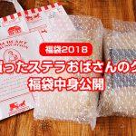 【福袋2018】三越で買ったステラおばさんのクッキー福袋中身公開<2018年1月9日12時販売開始>
