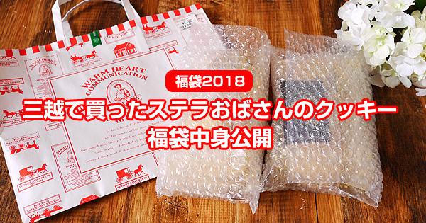 【福袋2018】三越で買ったステラおばさんのクッキー福袋中身公開