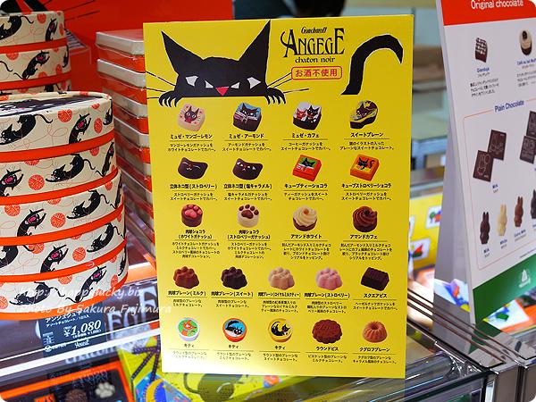 【バレンタイン2018】ゴンチャロフ・アンジュジュ プリントチョコレートや猫型、肉球型のチョコレートの種類一覧