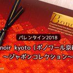 【バレンタイン2018】Bonoir kyoto(ボノワール京都)~ジャポンコレクション~
