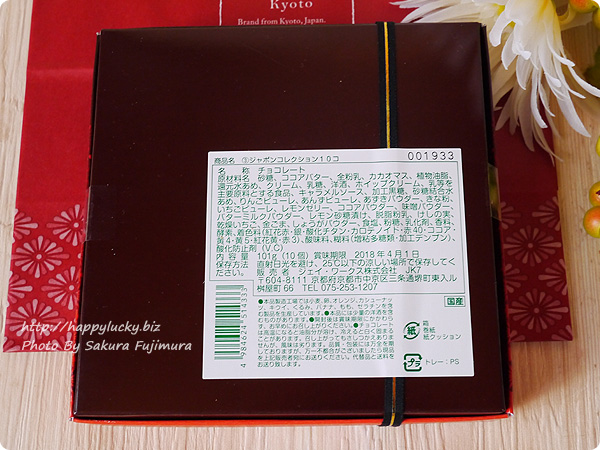 Bonoir kyoto(ボノワール京都)~ジャポンコレクション~ 原材料