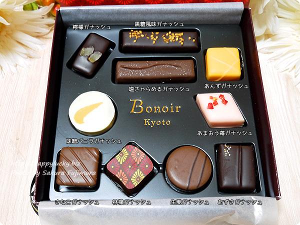 ボノワール京都「Bonoir kyoto~ジャポンコレクション~」10個入り ショコラ紹介