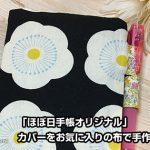 「ほぼ日手帳オリジナル」カバーをお気に入りの布で手作りしてみた!