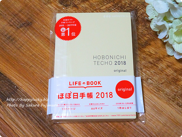 ほぼ日手帳オリジナル2018 1月はじまり