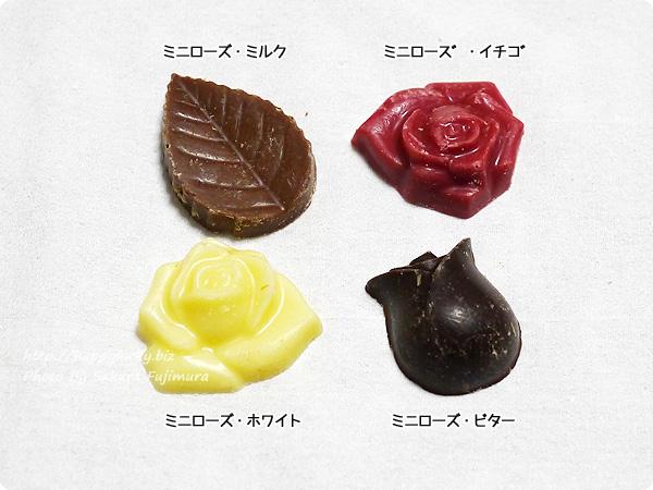 メサージュ・ド・ローズ「ミニローズ・ベリー」4種類のバラのチョコレート
