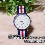 3COINS(スリーコインズ)でプチプラでオシャレな500円の腕時計を買ってみた!
