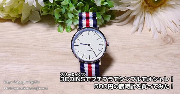 3COINS(スリーコインズ)でプチプラでシンプルでオシャレな500円の腕時計を買ってみた!