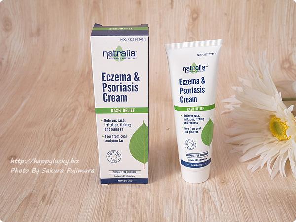 iHerb(アイハーブ)で買ったNatralia(ナトラリア)湿疹&乾癬用クリーム