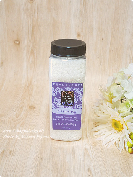 iHerb(アイハーブ)で買った死海の塩のバスソルト ラベンダー