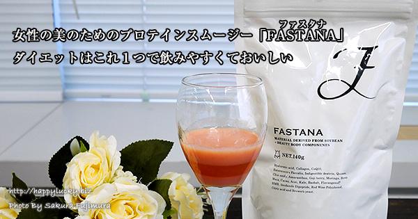女性の美のためのプロテインスムージー「FASTANA(ファスタナ)」ダイエットはこれ1つで飲みやすくておいしい