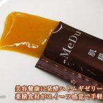 美容健康に発酵ハトムギゼリー「肌糧」薬膳食材がスイーツ感覚で手軽にとれる