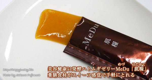 美容健康に発酵ハトムギゼリーMeDu(めづ)「肌糧」(はだかて)薬膳食材がスイーツ感覚で手軽にとれる