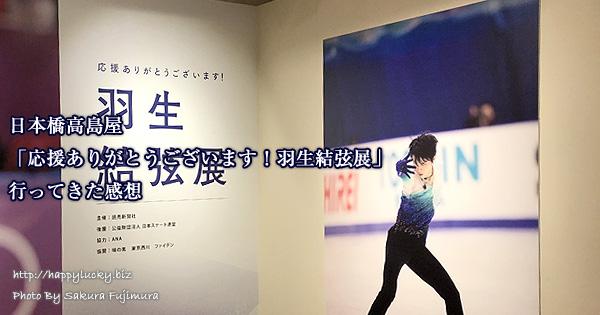 日本橋高島屋「応援ありがとうございます!羽生結弦展」行ってきた感想