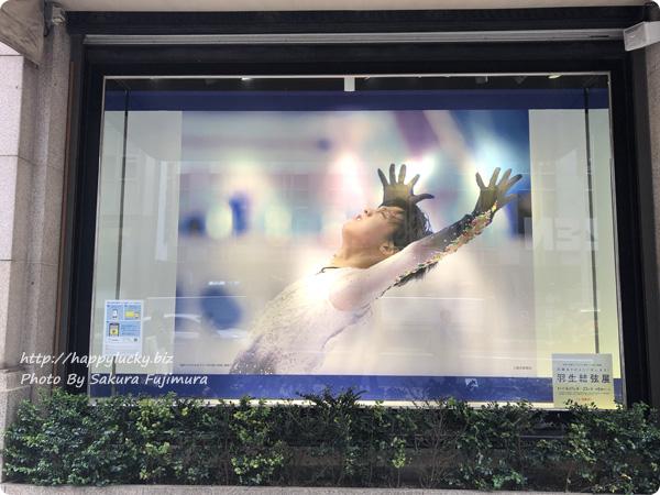 日本橋高島屋「羽生結弦展」 外のショーウィンドウ その2