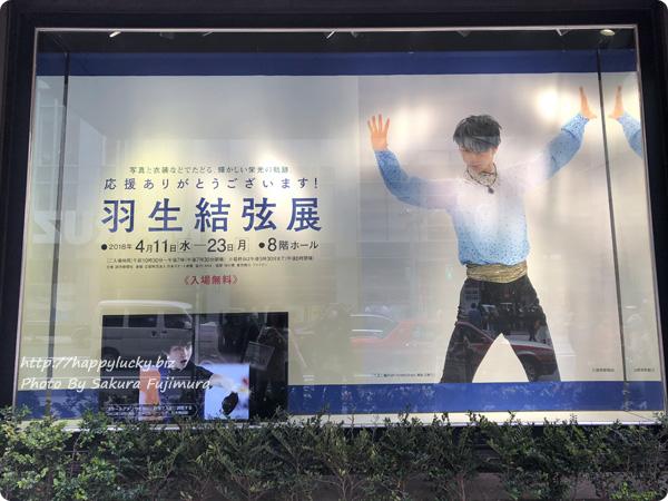 日本橋高島屋「羽生結弦展」 外のショーウィンドウ その4
