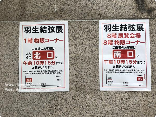 日本橋高島屋「羽生結弦展」待機列