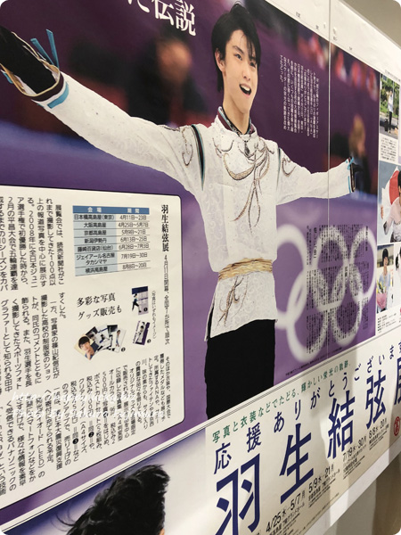 日本橋高島屋「羽生結弦展」 新聞パネル
