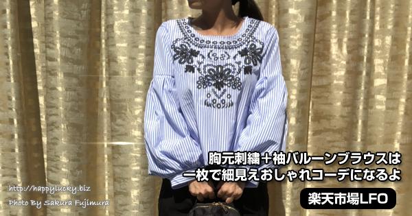 胸元刺繍+袖バルーンブラウスはおれ一枚で細見えおしゃれコーデになる【楽天市場LFO】
