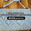 涼しげ編み込み2WAYショルダー&クラッチバッグが夏におしゃれ【楽天市場JewelVox】